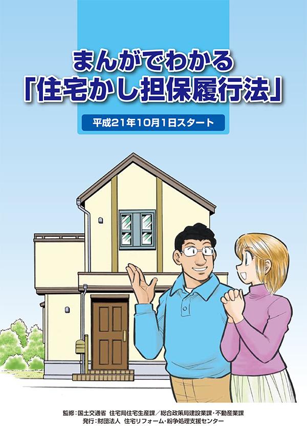 まんがでわかる「住宅瑕疵担保履行法(PDF)」